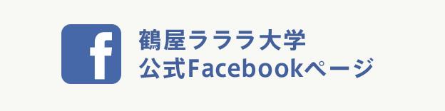 鶴屋ラララ大学公式Facebookページ