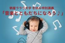 【はぐくむ学科】冬休み特別講義「音楽とともだちになろう」開催のお知らせ