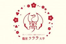 鶴屋ラララ大学 ! '17 春学期、受講申込み受付スタート!