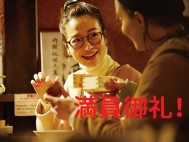 【定員に達したため、受付を終了しました】20代女子のための日本酒のススメ(4/22)