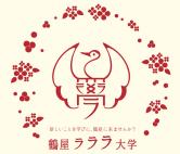 鶴屋ラララ大学 ! 2017年6月講義、受講申込み受付スタート!