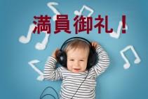 【定員に達したため、受付を終了しました】音楽とともだちになろう!<Aコース:1〜3歳児向け>(7/29)