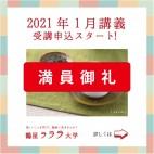 【定員数に達したため、受付を終了しました】おいしい日本茶をいれるための「急須選び」と「いれ方のコツ」(1/30)